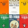 【厳選】初心者から上級者まで 中国語の勉強におすすめの参考書・書籍本