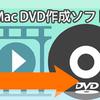 【Mac&Windows】使いやすくて人気の有料のDVD書き込みソフトおすすめランキング発表