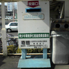 井細田駅の白ポスト【小田原市の白ポスト3/13】