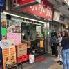 香港の有名店に餃子を食べに行く