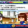 【選手作成】サクスペ「北雪高校 投手作成③」