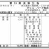 オッズパーク株式会社 第13期決算公告