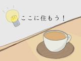 【福岡市へ移住】福岡市に住むなら徒歩圏内!〜近場に住んだほうがいい理由とおすすめエリア〜