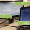 少人数・指導型授業にはWindowsのリモートアシスタントが便利
