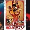 70年代の映画のジャンル
