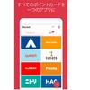 """ポイントカードアプリ""""Stocard""""スマホで一括管理!使える・使えない店舗の最新情報"""