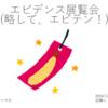 第12回エビデンス展覧会(略して、エビテン!)(2019.7.24)
