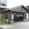 足湯の旅4 天神の湯(津幡町)