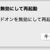 Firefox をリフレッシュ