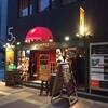 大阪餃子通信:大阪曽根崎『オペレッタ52』で味わう究極の鴨餃子