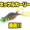 【DAIWA】投げて巻くだけのフィネスバジングベイト「キッケルカーリー」発売!
