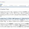 SFDC:LightningでChatterFreeユーザ向けのアプリケーション設定を試してみました