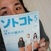 明日は、【僕も登場しちゃうソトコト5月号】の発売日ですよー!!!