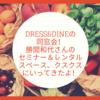 Dress&Dineの同窓会に参加しました。勝間和代さんのセミナー&レンタルキッチンスペース、クスクスの様子も紹介するよ!