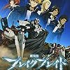 劇場版 ブレイクブレイド 第四章 惨禍ノ地 [Broken Blade Vol.4] [Blu-ray]