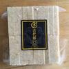 発芽玄米の古代餅をお取り寄せ。