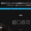 RIZINファイター堀口恭司選手が使用するおすすめのコードレス治療器|オムロン(OMRON) コードレス低周波治療器 HV-F601T