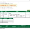 本日の株式トレード報告R3,05,06