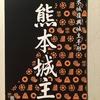 〈その452〉熊本城主