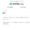 【陸マイラー活動雑記②】Tポイントでふるさと納税をしよう!