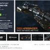 【作者セール】スケルトンの3Dモデルが無料化 / 巨大な「宇宙戦艦」の3Dモデル「DSS Harbinger」/ ログインシステム / 標準のSSAOよりリアル「Volumetric Ambient Occlusion」/ SF系のオブジェ2つ無料 / 木目調4Kテクスチャ無料