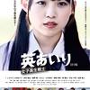 『女子高生戦士(JKファイター)☆英あいり』公開に向けて