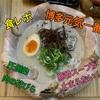 博多元気一番で食レポ!福岡市中央区にある超肉盛ラーメンが大満足の美味しさだった!