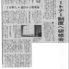 飛騨市の職員・議員研修の記事(読売新聞・朝日新聞)