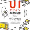 エンジニアが「UIデザインの教科書」を読むべき3つの理由