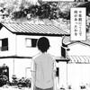 エロマンガ評論・解説