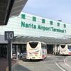 旅行前日にチケットを取ってお一人様香港旅行って来ました!出発編