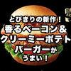 【モスバーガー】とびきりの新作!とびきりハンバーグサンド<香るベーコン&クリーミーポテトバーガー>がうまい!