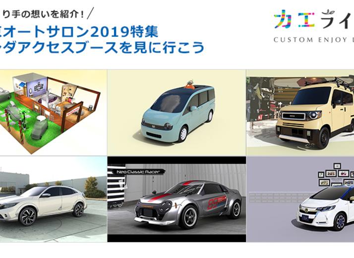 東京オートサロン2019特集 ホンダアクセスブースを見に行こう