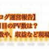 【ブログ運営報告】2ヶ月目のPV数は?読者数、収益など現状報告。