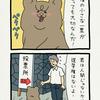 悲熊「選挙」