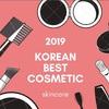 【2019年上半期】 韓国コスメオタク・アラサーが選ぶベストコスメ (おすすめスキンケア編)