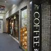 喫茶ネギシ Coffee Negishi 新宿西口小田急エース店