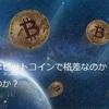 ビットコインの未来人の発言は本当なのか?今後の仮想通貨市場を真剣に考えてみる