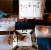 今週(9/21〜26)の季節の和菓子