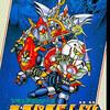 スーパーファミコンのスーパーロボット大戦の中で  どの作品が今安くお得に買えるのか?