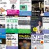 6月13日までKindleのプログラミング・WEB技術書が多数最大70%OFF:Python、HTML、CSS、JavaScript、JAVA、Excelなど