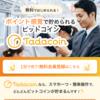 Tadacoin(タダコイン)広告クリックでビットコインがもらえるポイントサイト