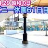 【2020.4.29昭和の日】ディズニー休園61日目の様子