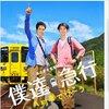 「僕達急行A列車で行こう」< ネタバレ あらすじ > 偶然出会った鉄道マニアの二人が互いに成長する!!松山ケンイチ×瑛太