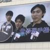 2017.3.20世界フィギュアスケート選手権2017 新宿アルタビジョンスペシャル時報