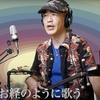 沖縄民謡の歌い方