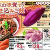 情報 料理提案 秋の味覚で炊き込みご飯 マミーマート 10月9日号