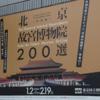 北京故宮博物院200選展に行きました~♪