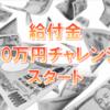 【給付金チャレンジ】10万円給付の使い道は?【仮想通貨とFX】