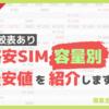【2021年版】格安SIM(MVNO)容量別の最安値を紹介【料金比較一覧表あり】